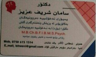الدكتور سامان شريف عزيز