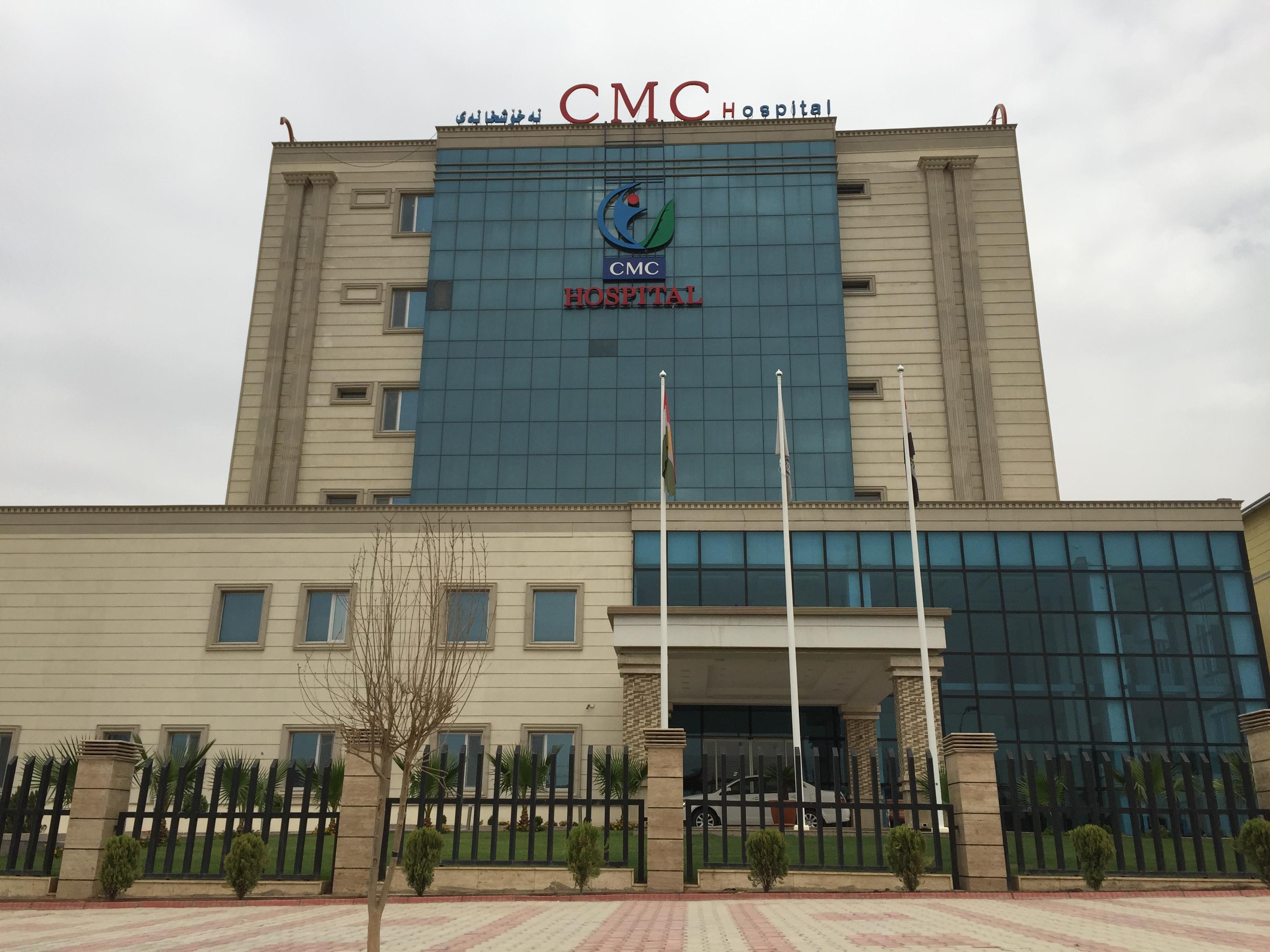 مستشفى المدينة الطبية الاستشارية(CMC)