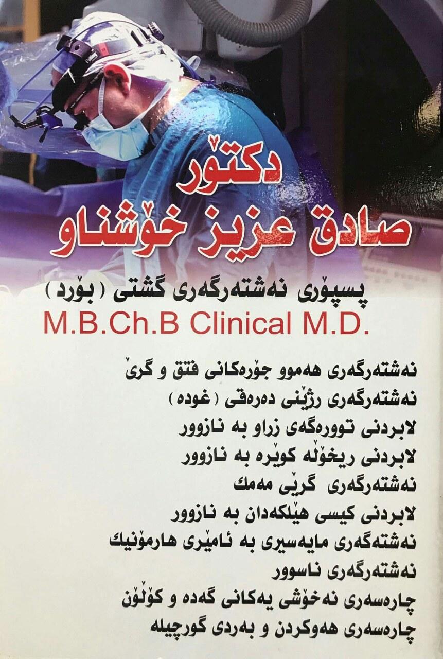 کۆمەڵگای پزیشکی شار