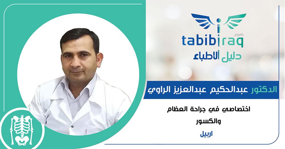 الدكتور عبدالحكيم عبدالعزيز الراوي