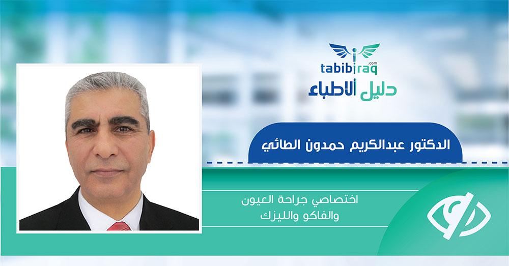الدكتور عبدالكريم حمدون الطائي