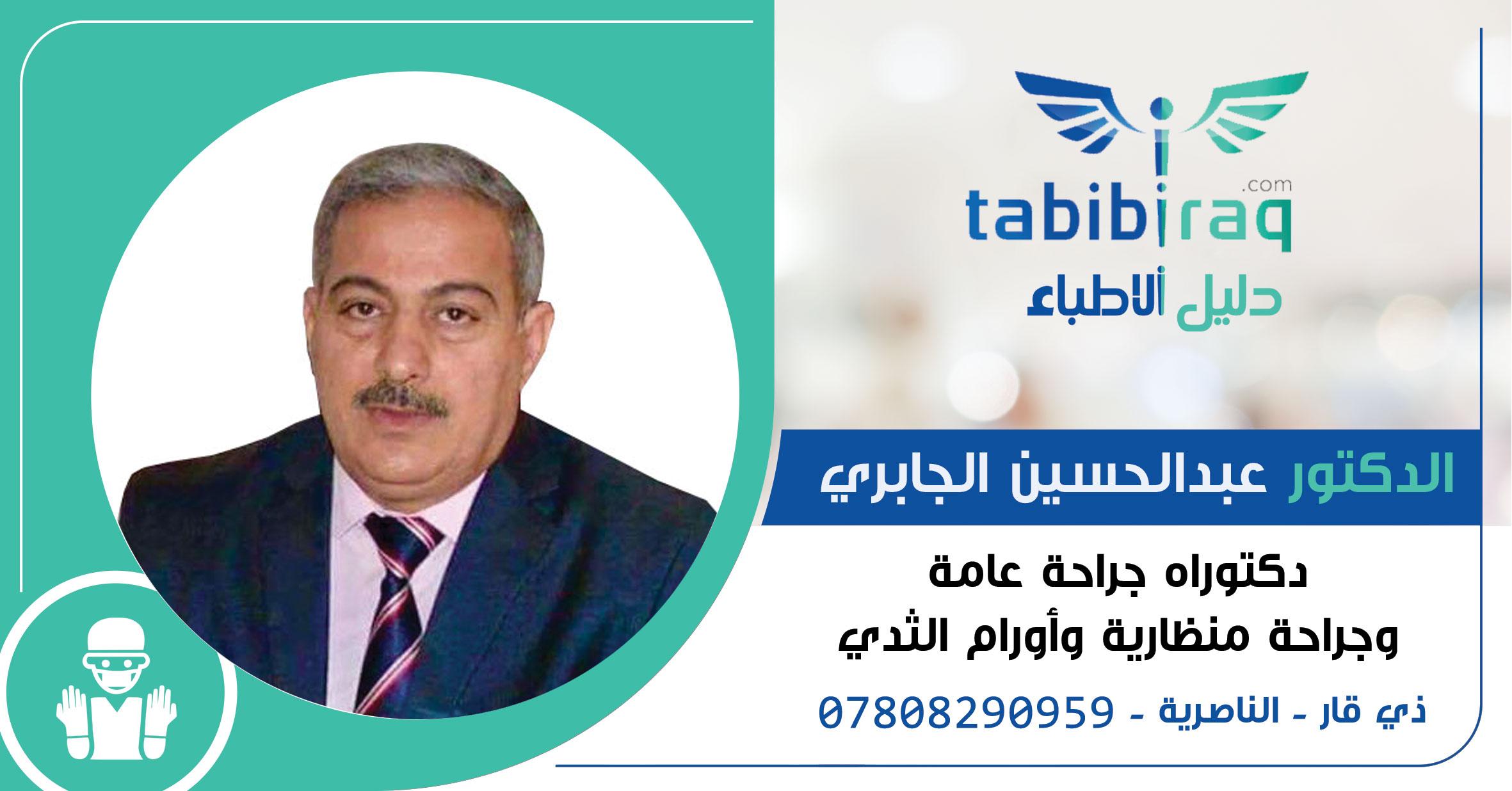 الدكتور عبدالحسين الجابري