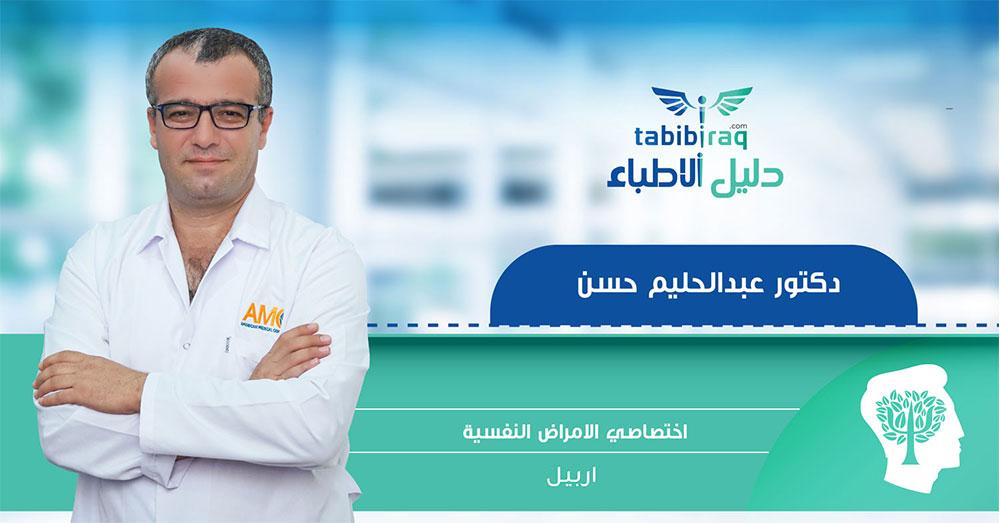 الدكتور عبد الحليم عبد القادر حسن