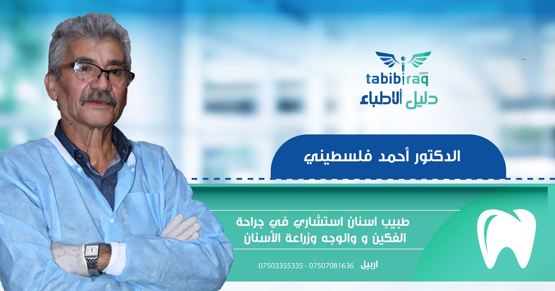 الدكتور احمد فلسطيني