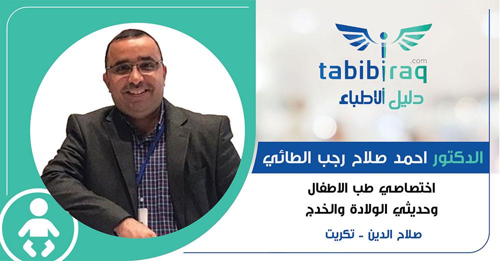 الدكتور احمد صلاح رجب الطائي