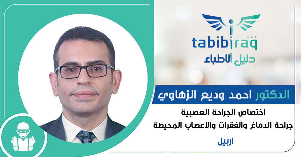 الدكتور احمد وديع الزهاوي
