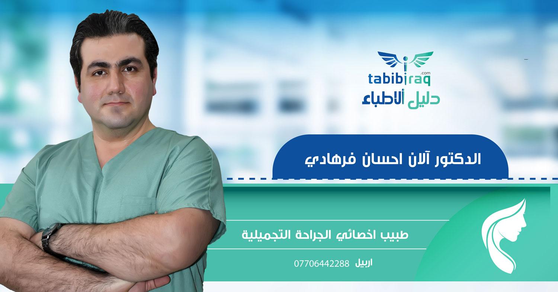 الدكتور الان احسان فرهادي
