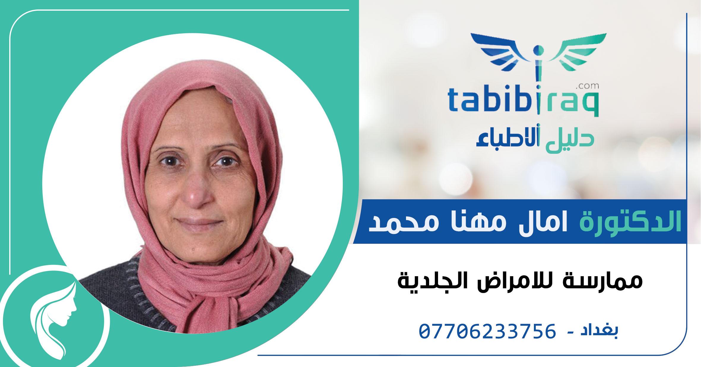 الدكتورة امال مهنا محمد
