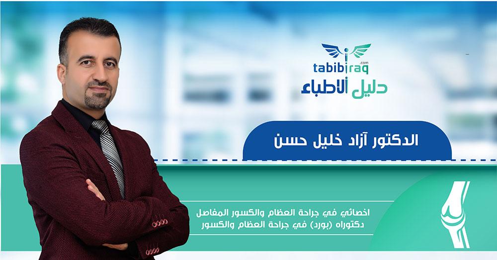 الدكتور ازاد خليل حسن
