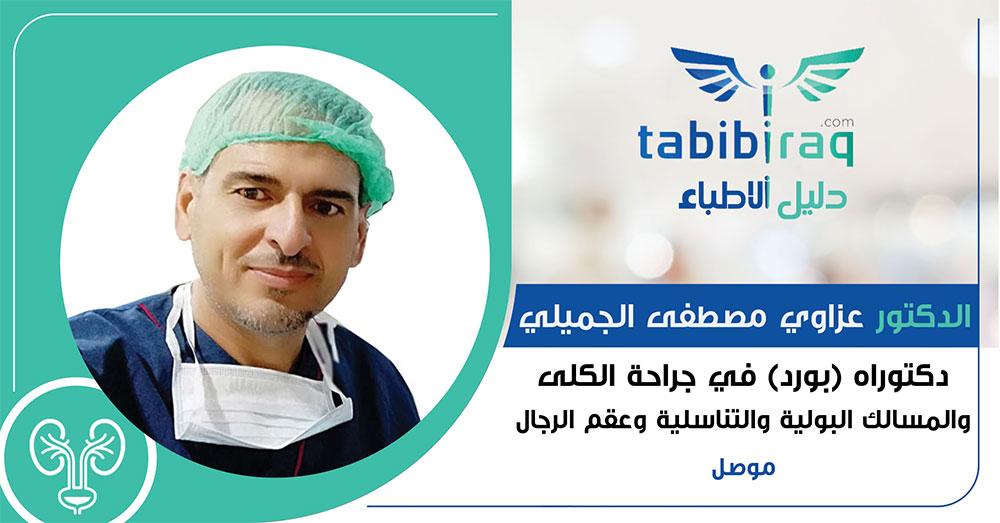 الدكتور عزاوي مصطفى الجميلي
