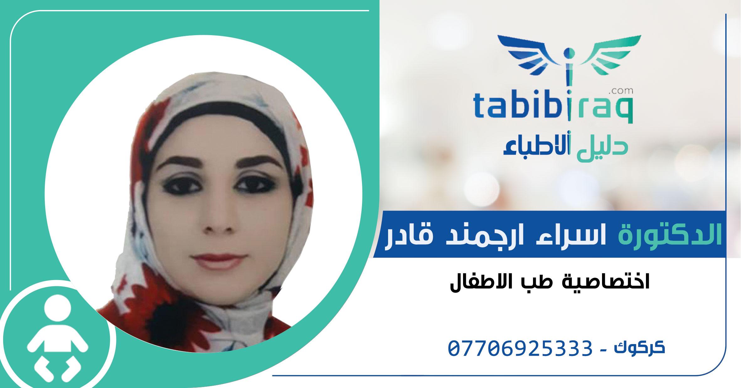 الدكتورة اسراء ارجمند قادر