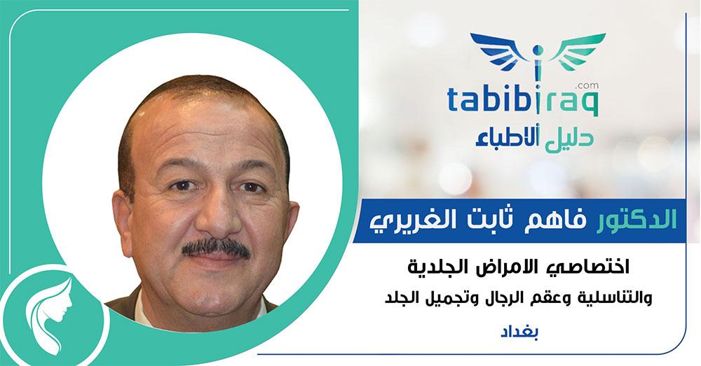 الدكتور فاهم ثابت الغريري