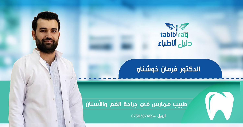 الدكتور فرمان خوشناو