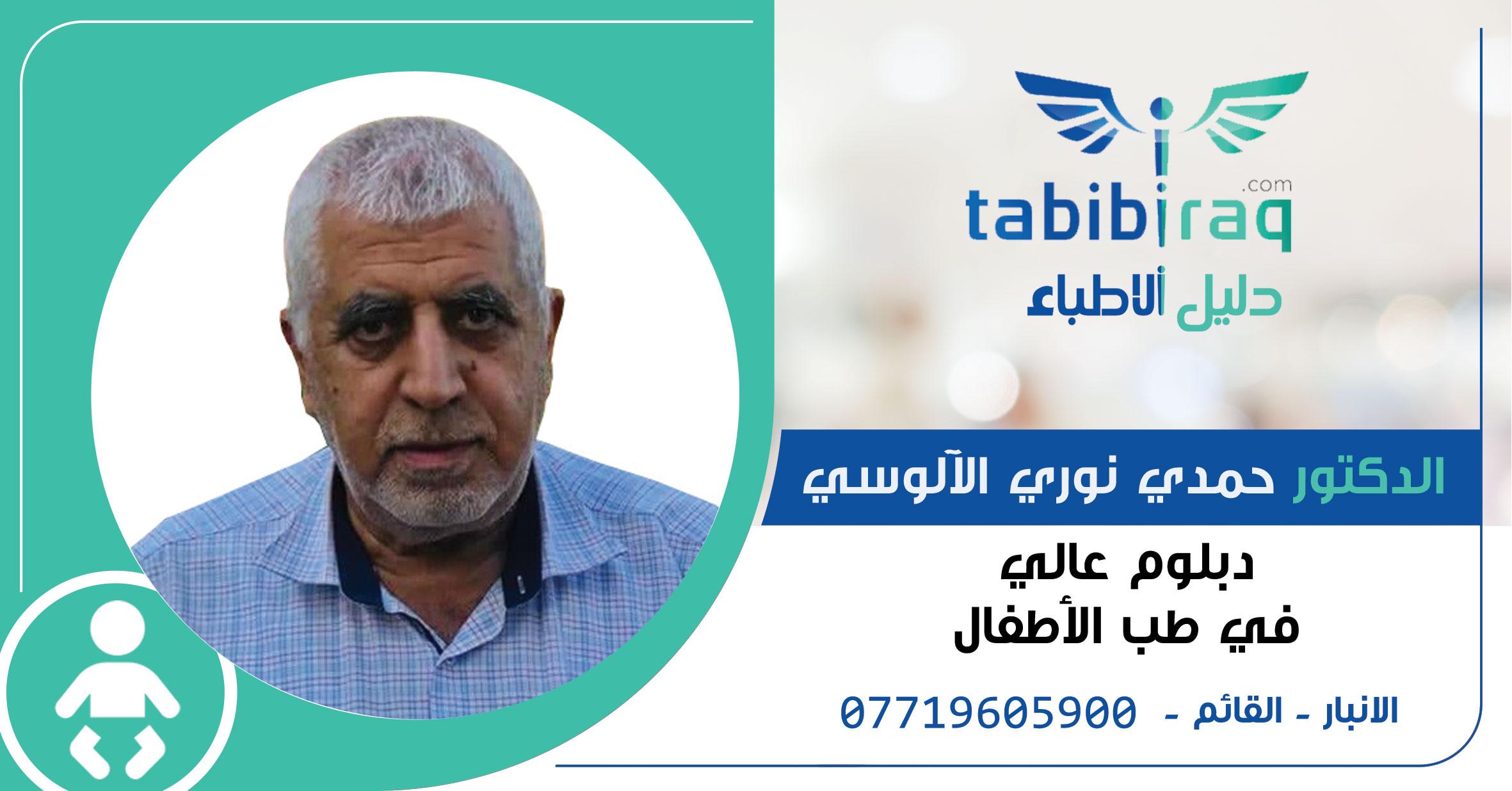 الدكتور حمدي نوري الآلوسي