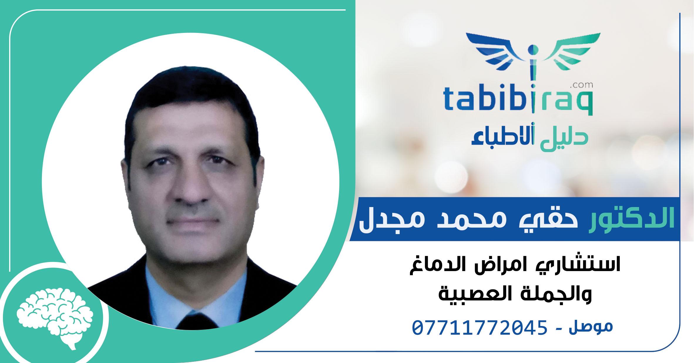 الدكتور حقي محمد مجدل