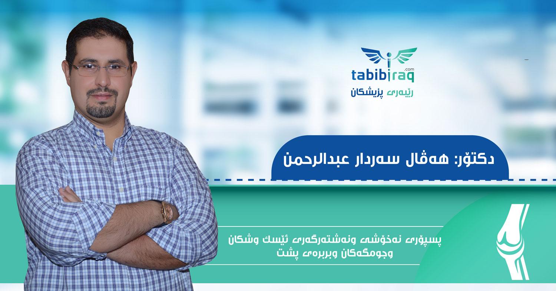 الدكتور هفال سردار عبد الرحمن