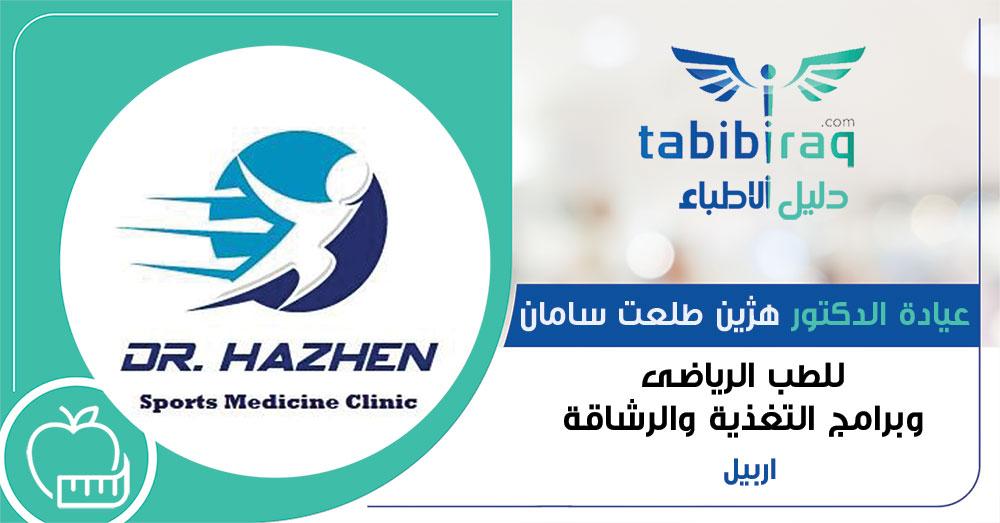 عیادة الدكتور هژین طلعت سامان للطب الریاضی وبرامج التغذیة والرشاقة