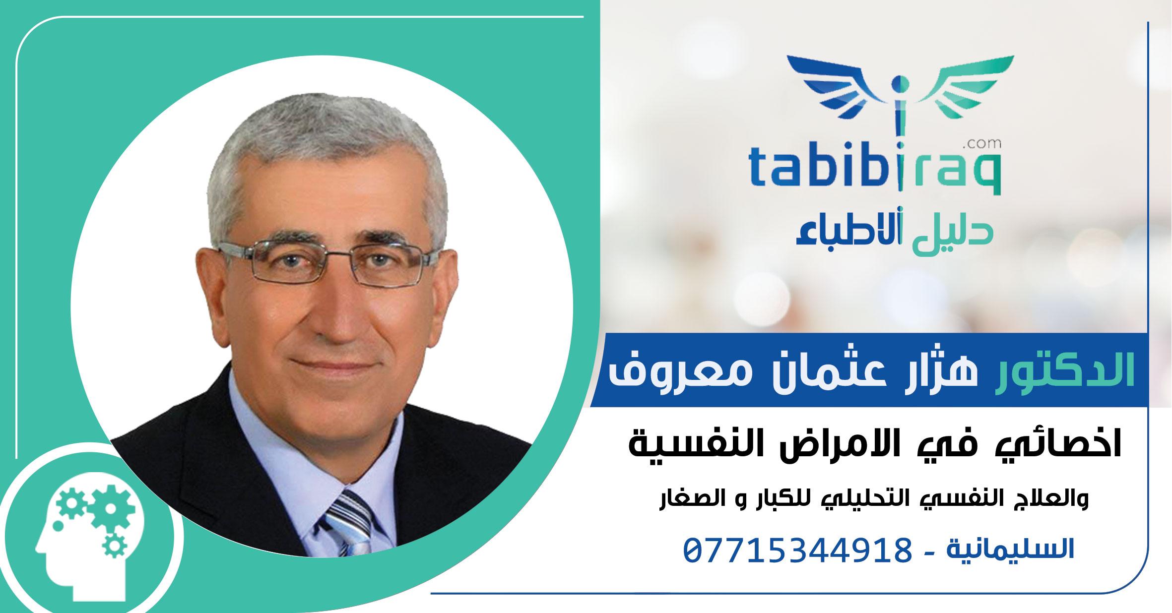الدكتور هژار عثمان معروف