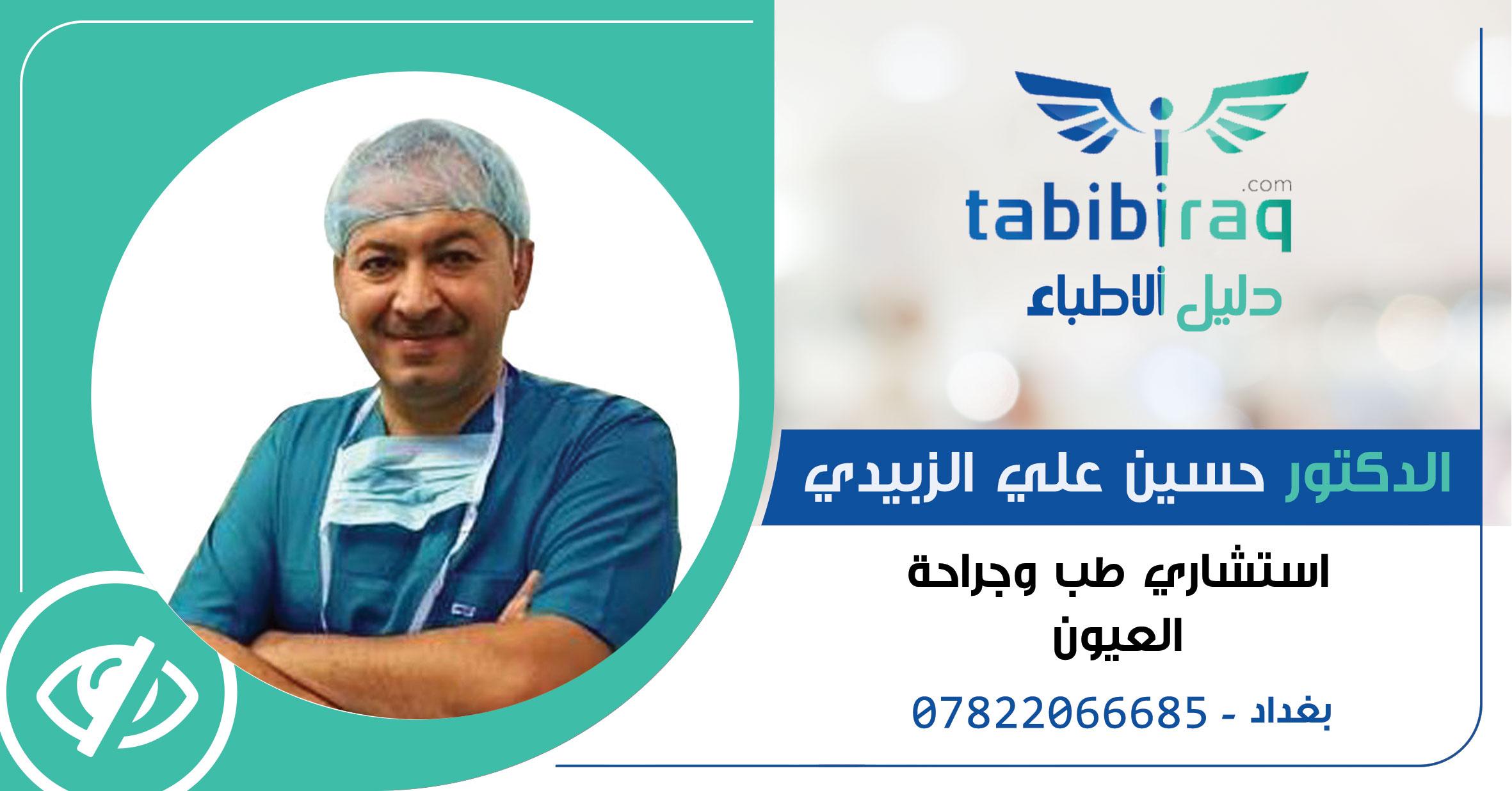 الدكتور حسين علي الزبيدي
