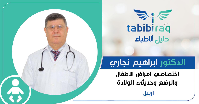 الدكتور ابراهيم نجاري
