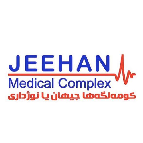 مجمع جيهان الطبي التخصصي