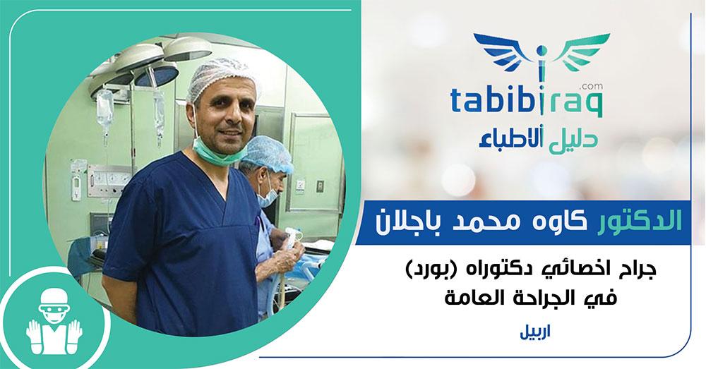 الدكتور كاوه محمد باجلان