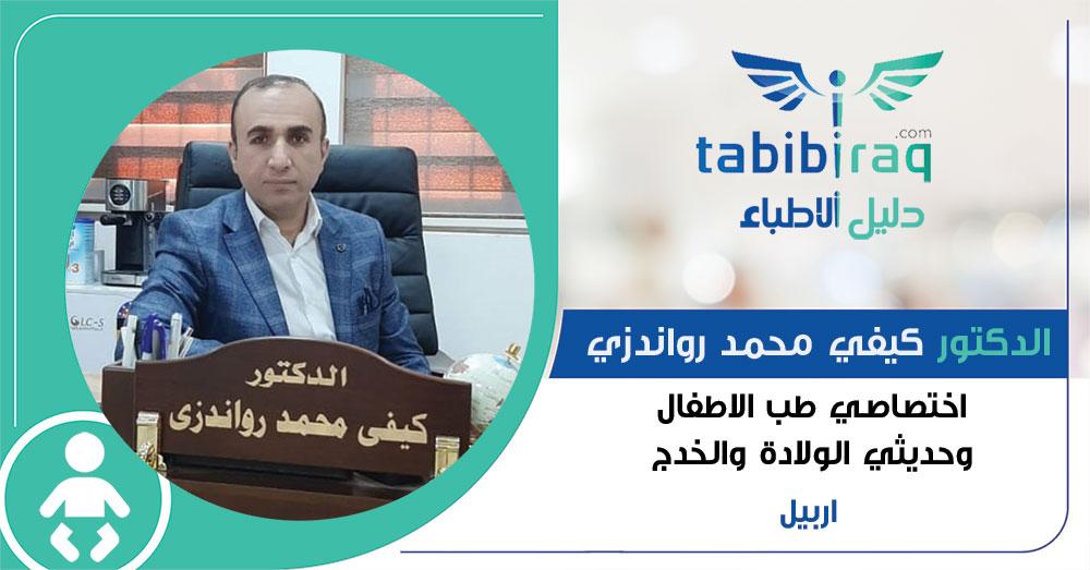 الدكتور كيفي محمد رواندزي