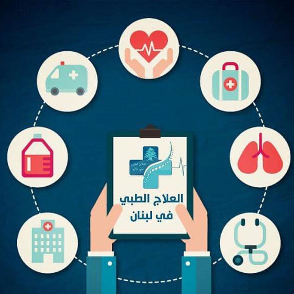 العلاج في لبنان - السياحة العلاجية في لبنان