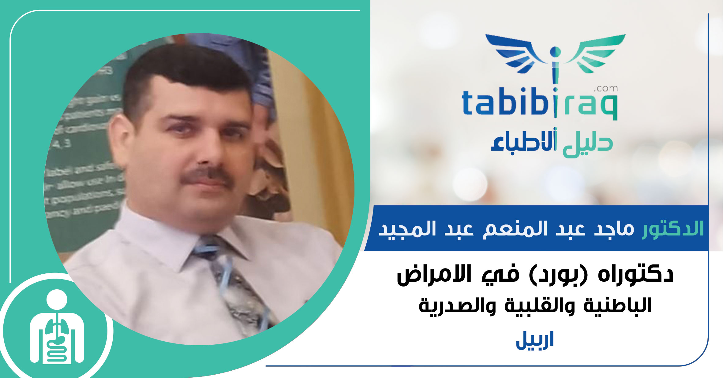 الدكتور ماجد عبد المنعم عبد المجيد
