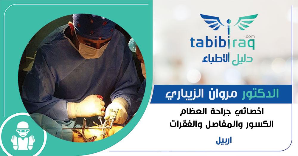 الدكتور مروان الزيباري