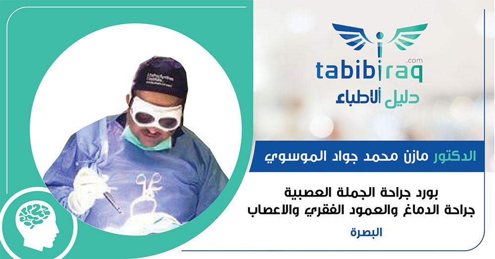 الدكتور الاستشاري مازن محمد جواد الموسوي