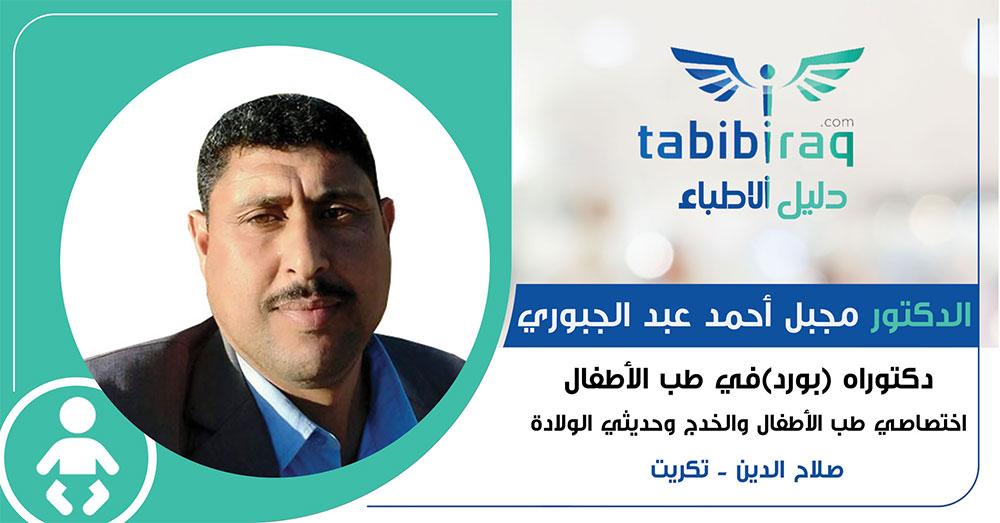الدكتور مجبل أحمد عبد الجبوري