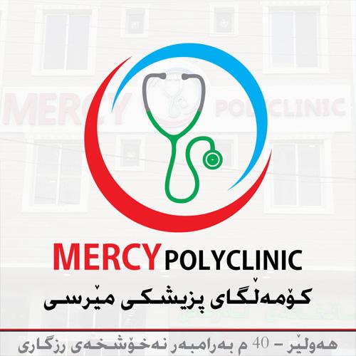 مجمع ميرسي الطبي