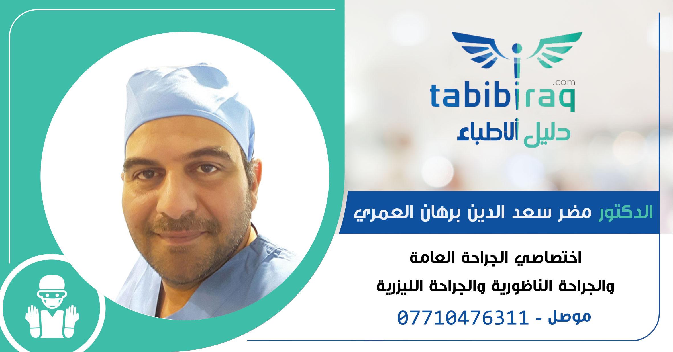 الدكتور مضر سعد الدين برهان العمري