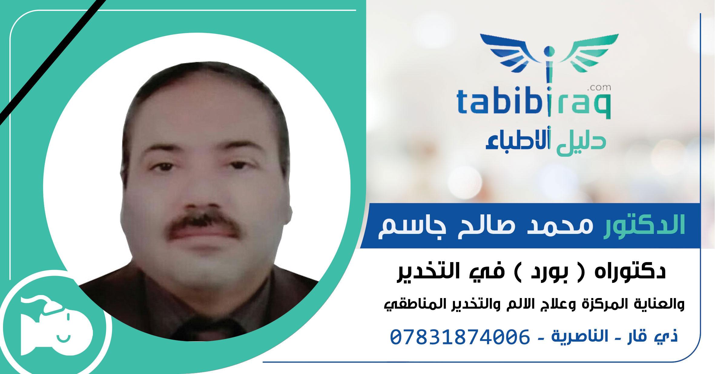 الدكتور محمد صالح جاسم