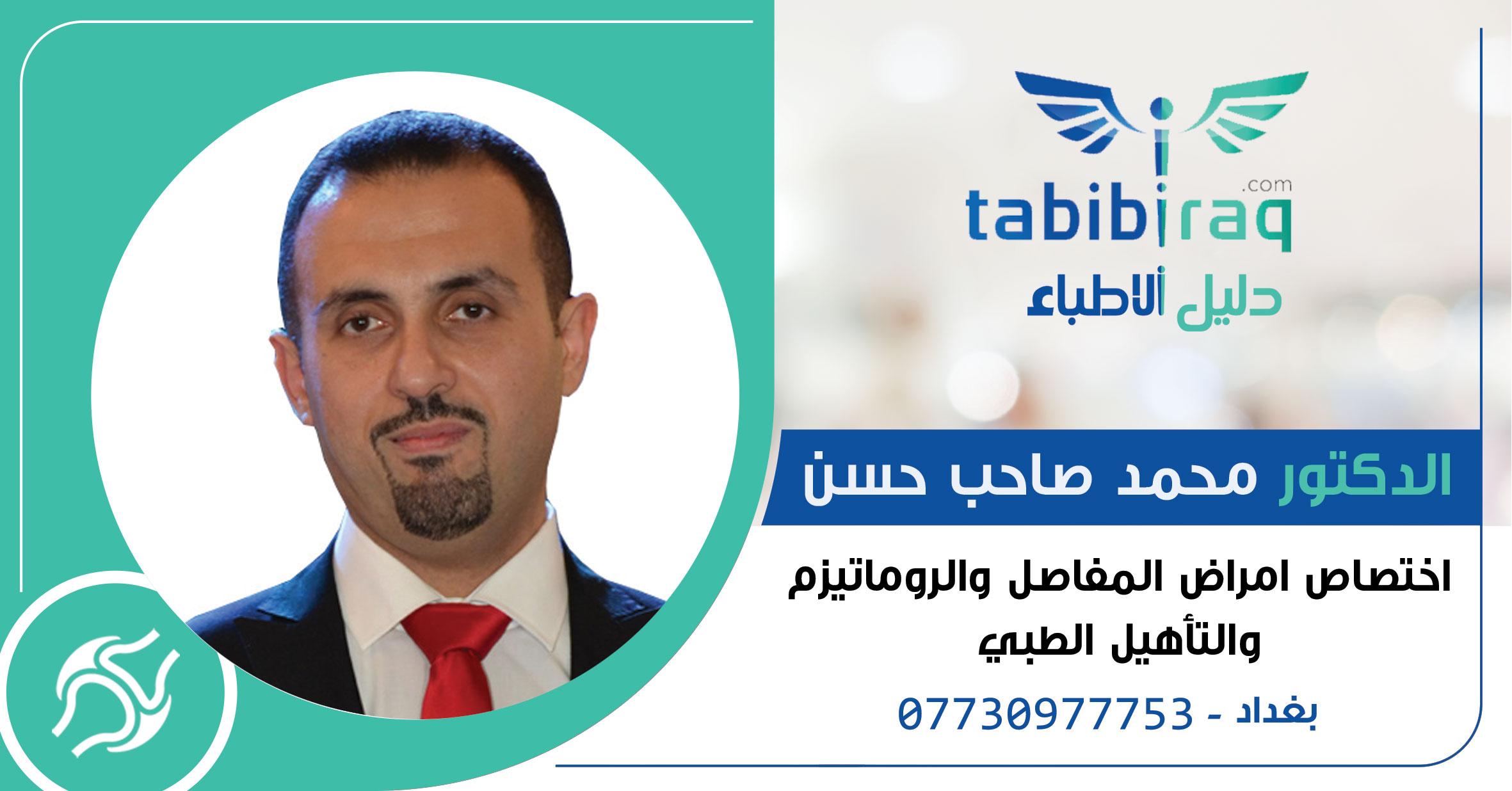الدكتور محمد صاحب حسن