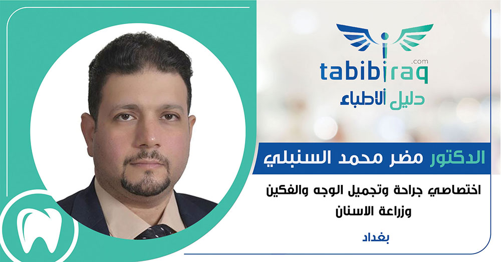 الدكتور مضر محمد السنبلي