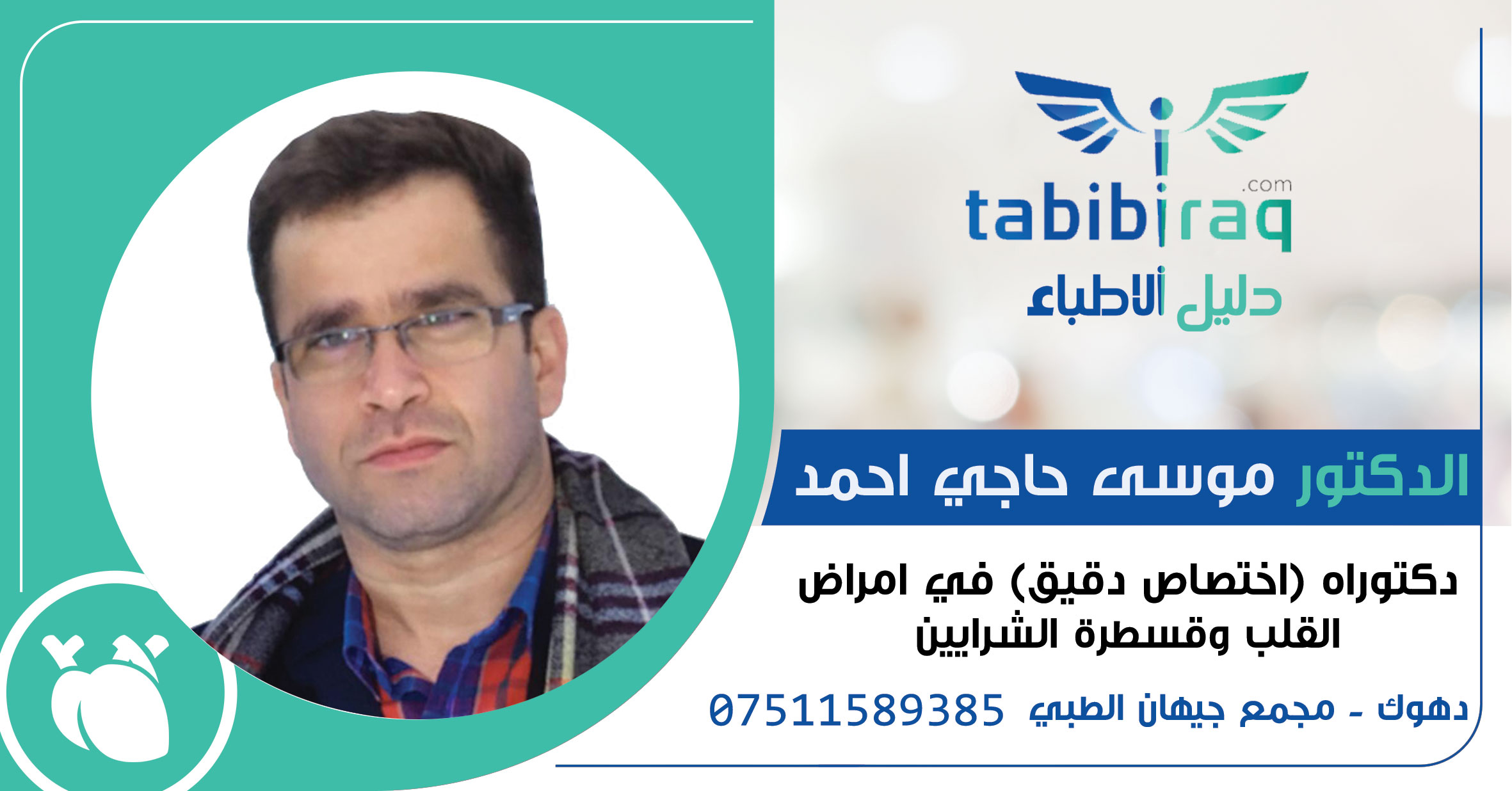 الدكتور موسى حاجي احمد