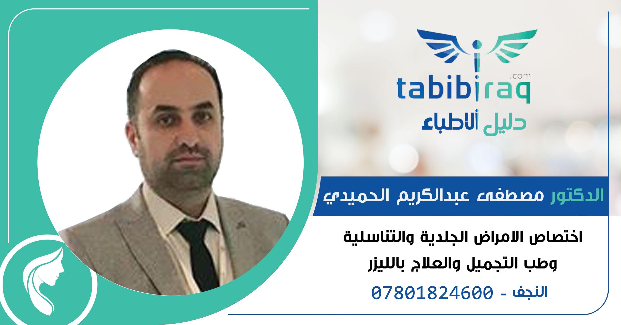 الدكتور مصطفى عبدالكريم الحميدي