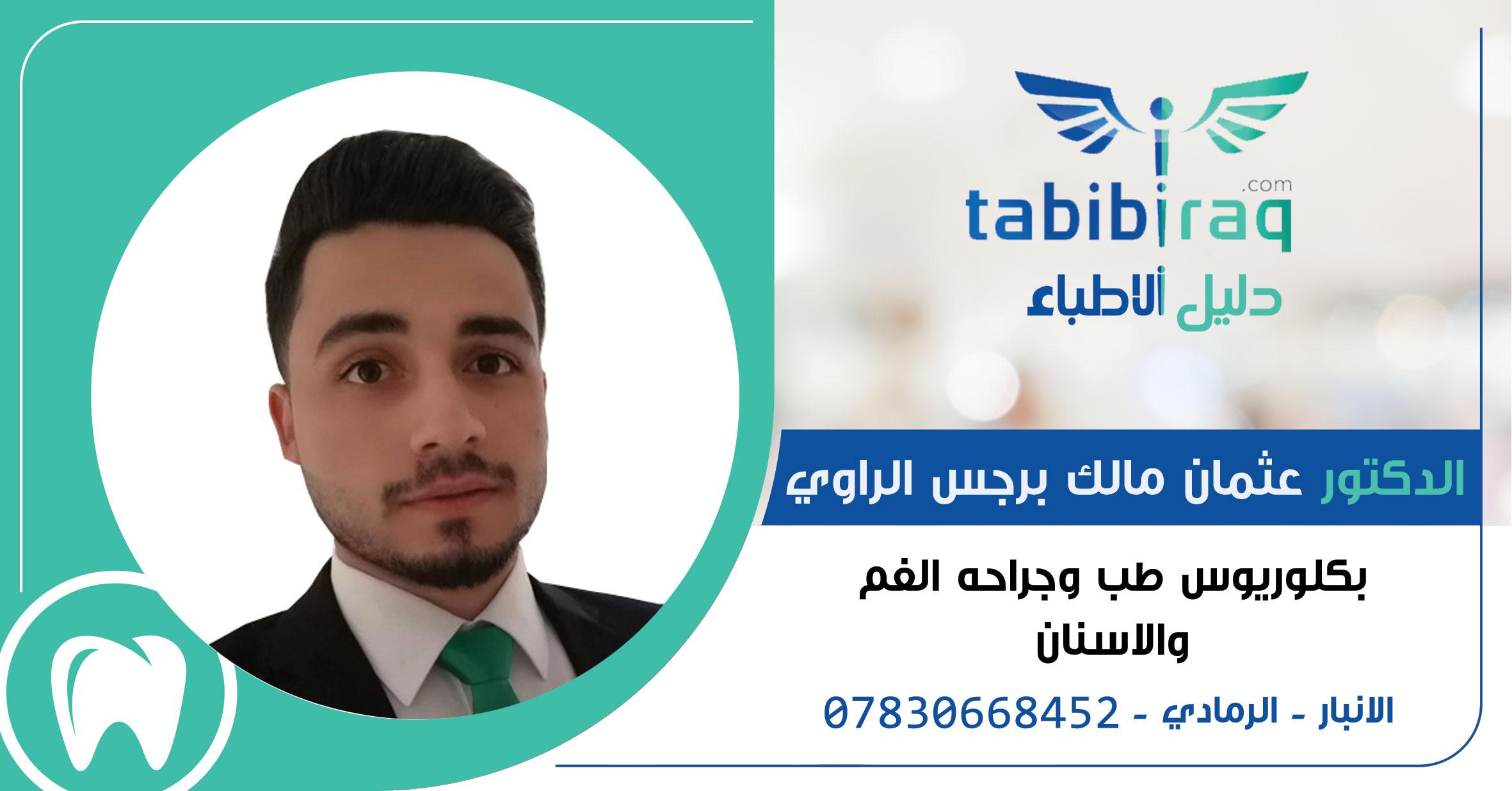 الدكتور عثمان مالك برجس الراوي