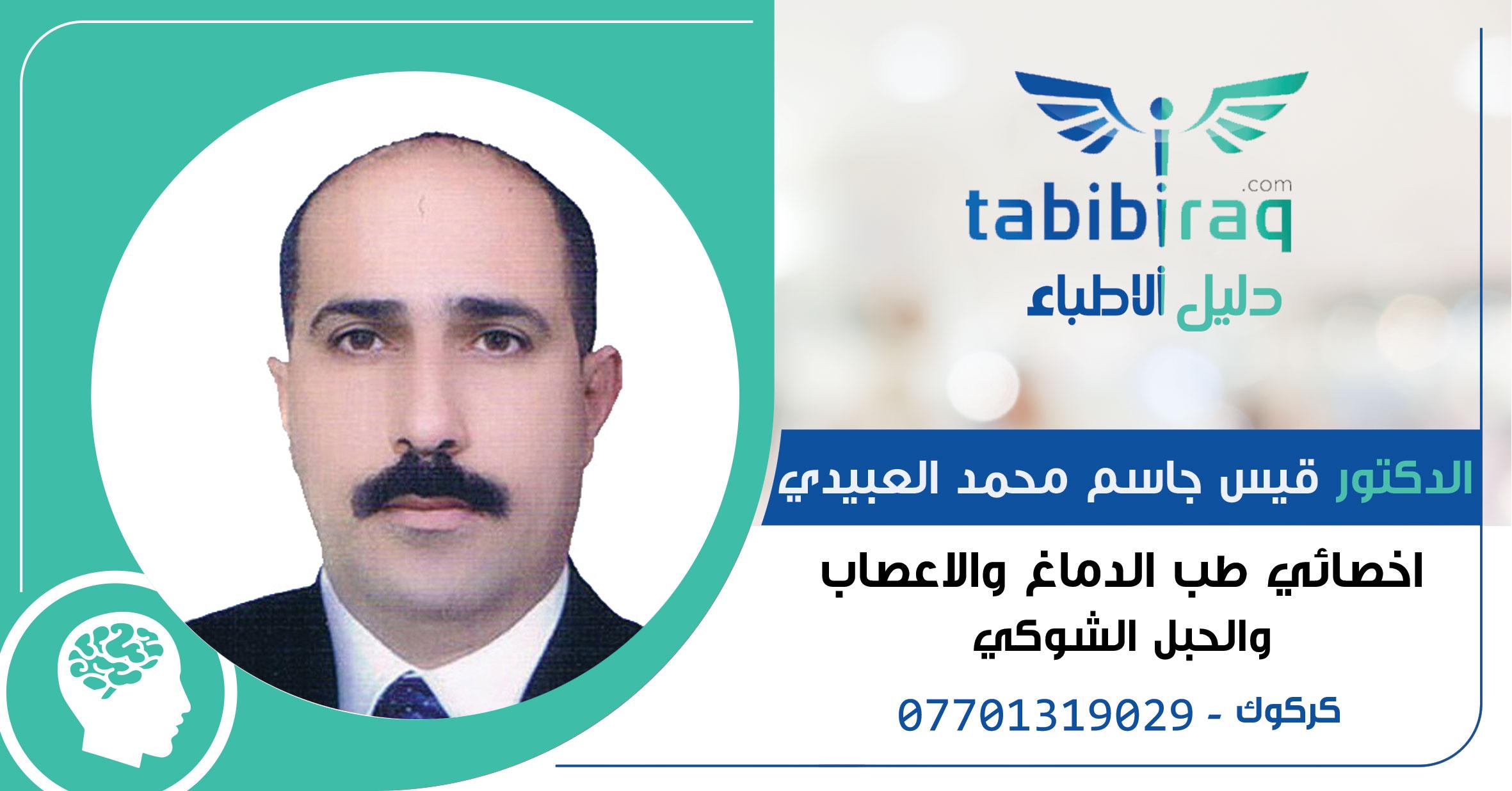 الدكتور قيس جاسم محمد العبيدي