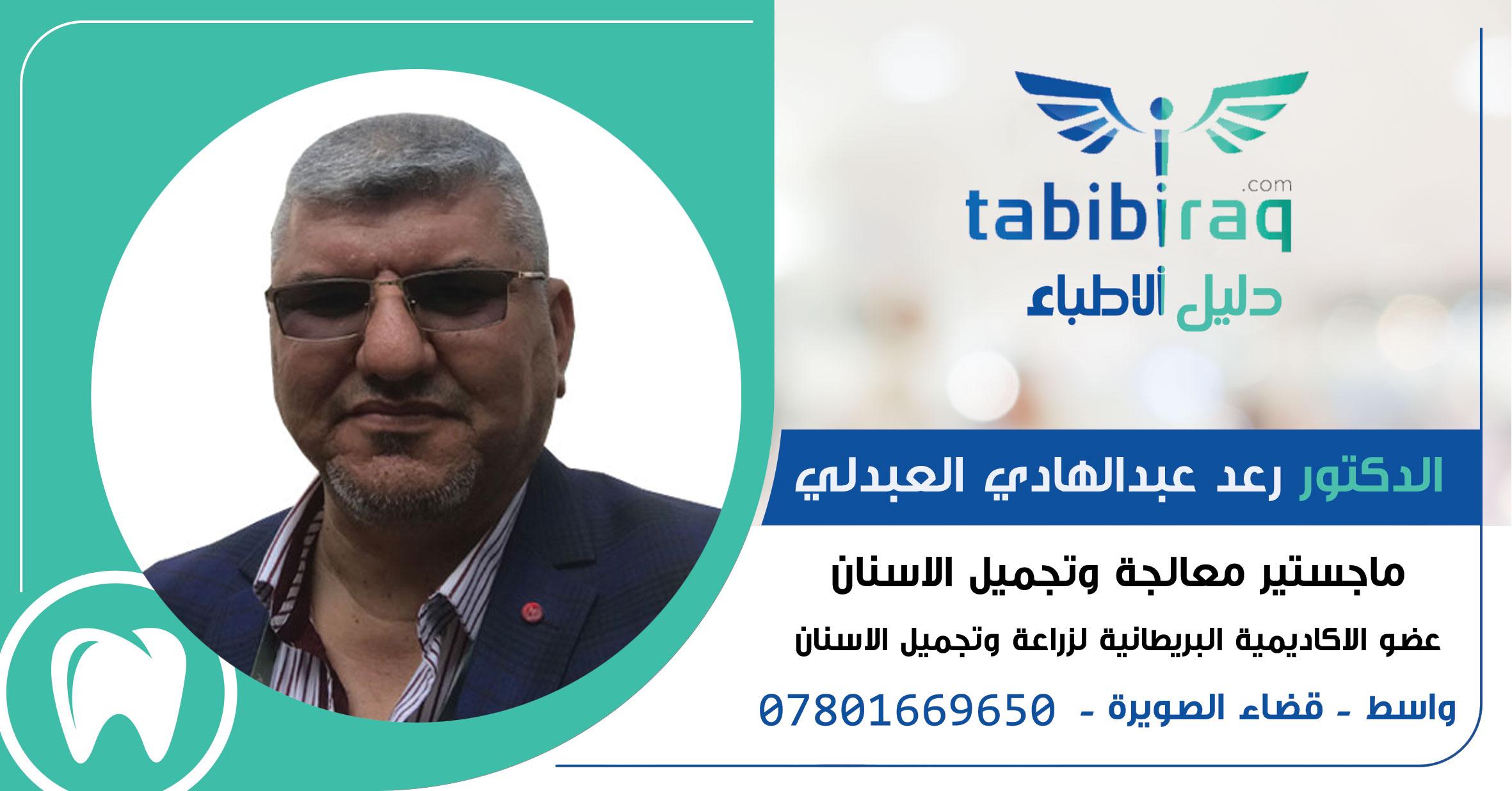 الدكتور رعد عبدالهادي العبدلي