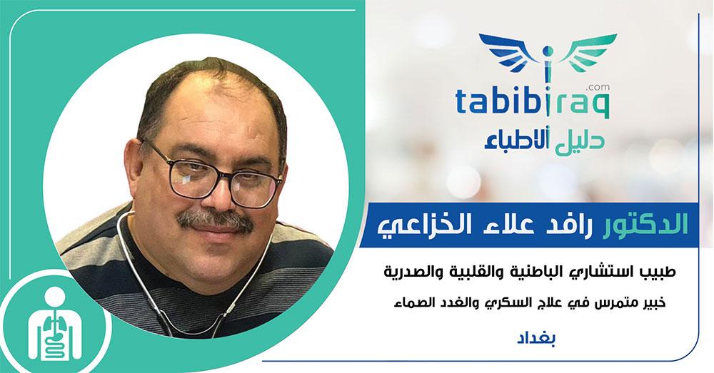 الدكتور رافد علاء الخزاعي