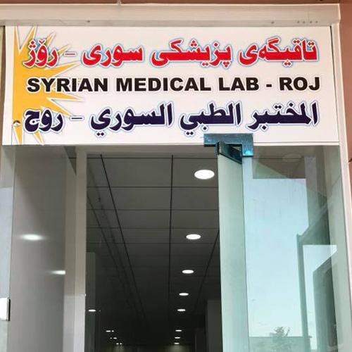 المختبر الطبي السوري - روج