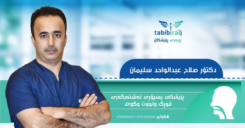 دكتۆر صلاح عبدالواحد سلیمان