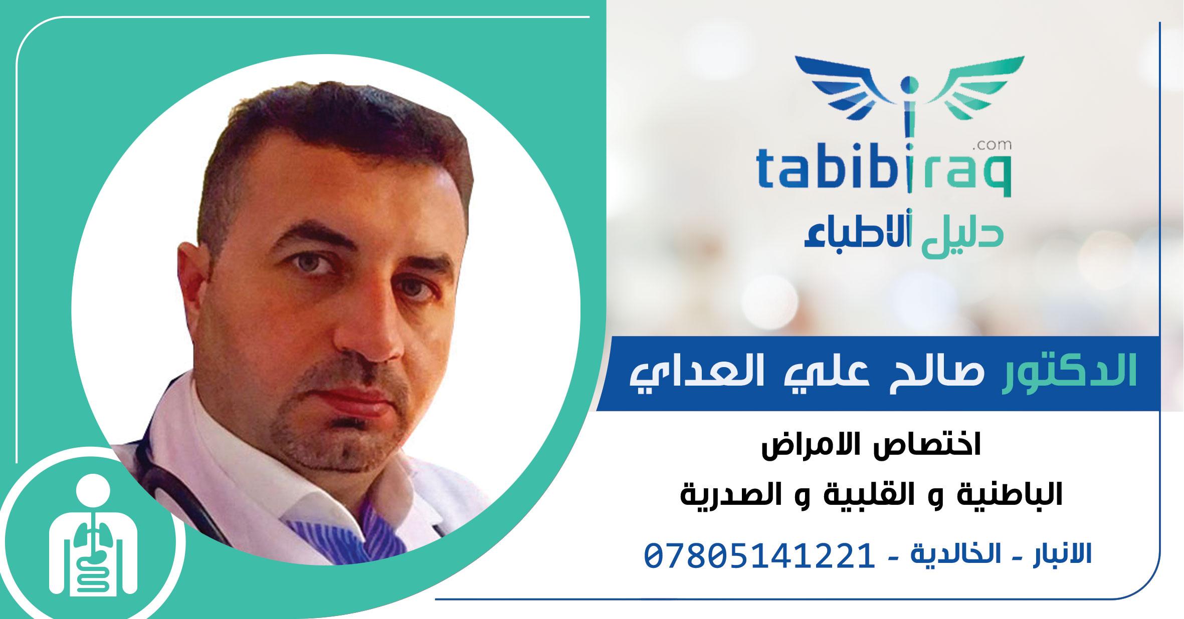 الدكتور صالح علي العداي