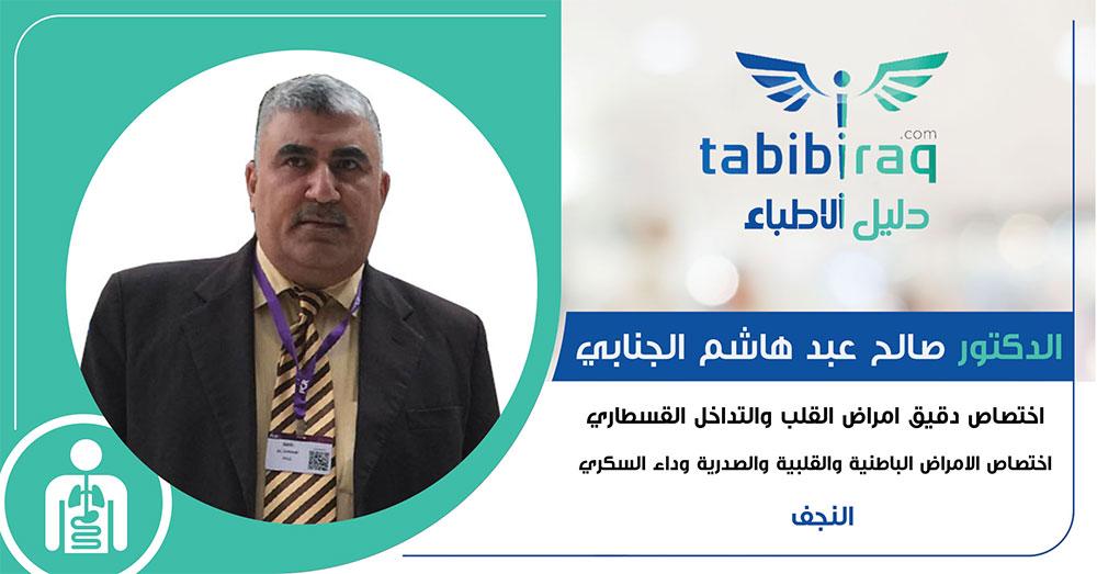 الدكتور صالح عبد هاشم الجنابي