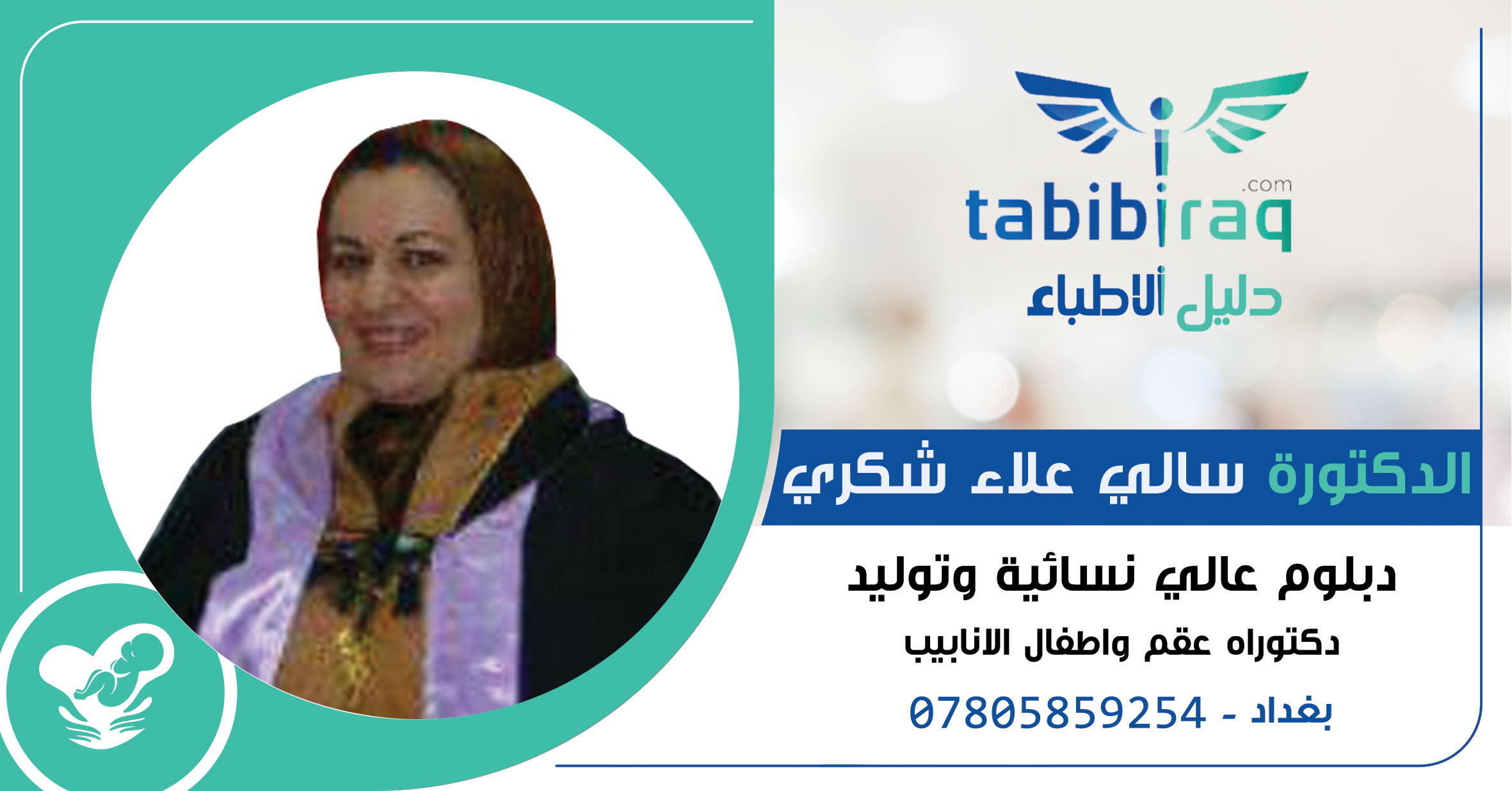 الدكتورة سالي علاء شكري