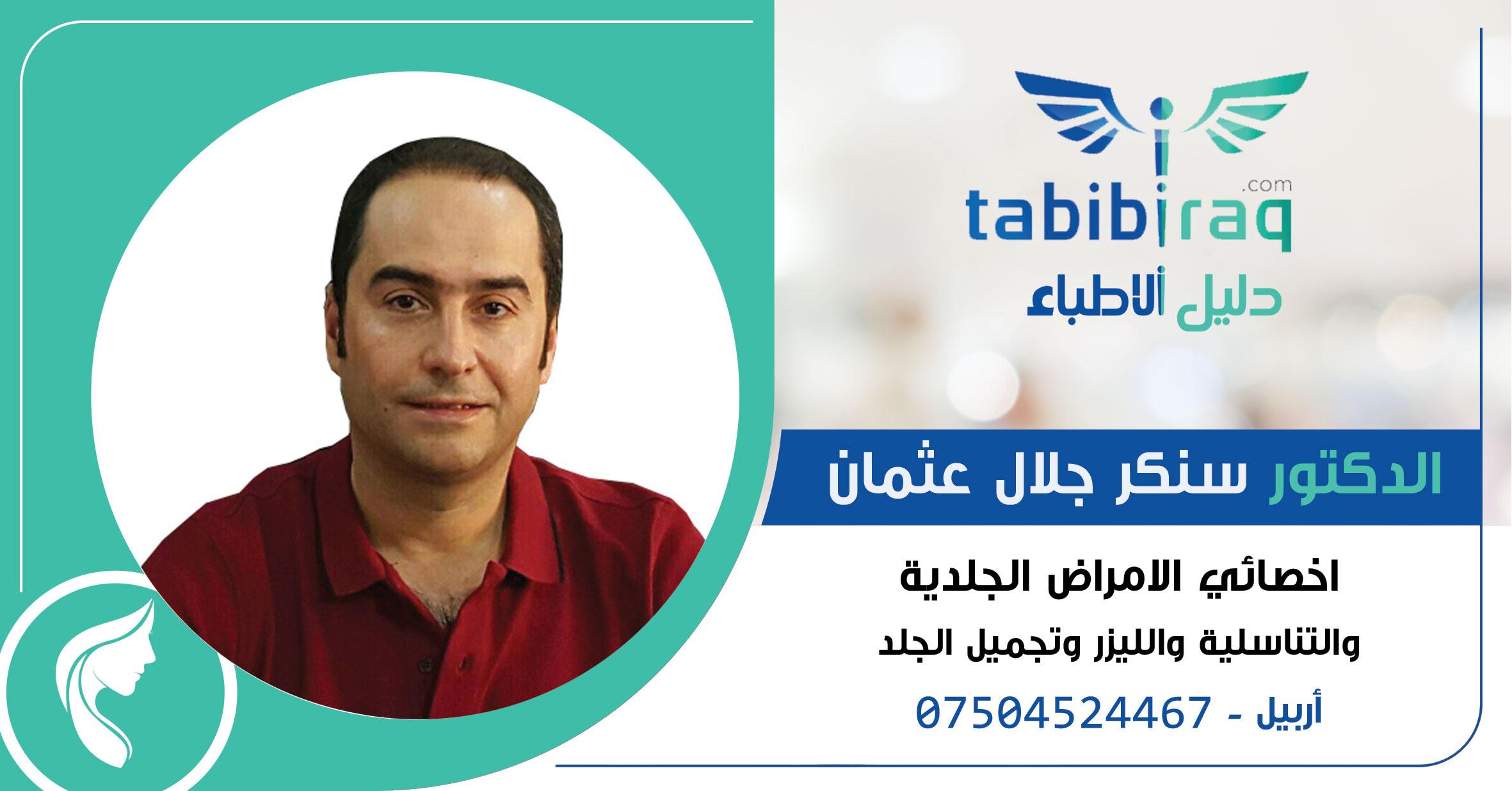 الدكتور سنكر جلال عثمان