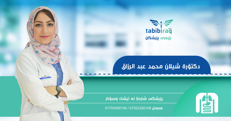 الدكتورة شيلان محمد عبدالرزاق